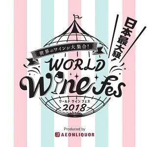 ワールドワインフェス2018