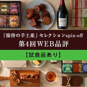 「接待の手土産」セレクションspin-off 第4回WEB品評【試食品あり】のメイン画像
