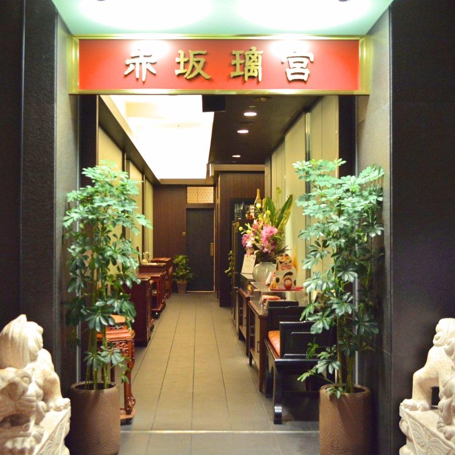 赤坂璃宮銀座店の正面玄関