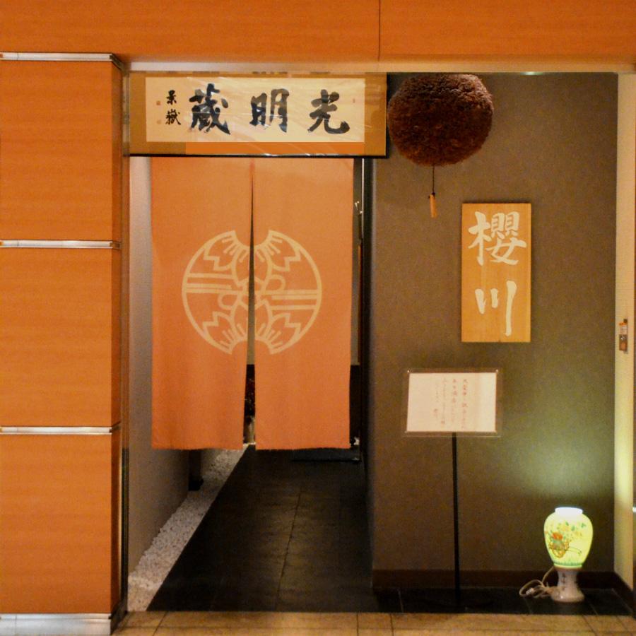 風情溢れる暖簾と大きな看板が目立つ櫻川の入口